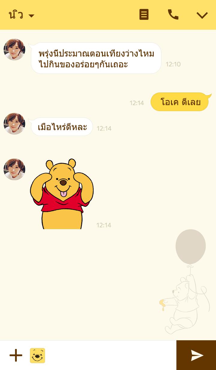 หน้า chat ธีมไลน์หมีพูห์ ธีมน้ำผึ้ง