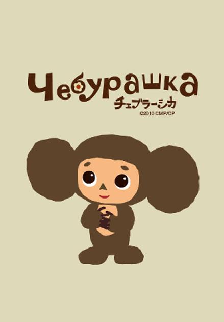 สติ๊กเกอร์ไลน์ชุด Cheburashka
