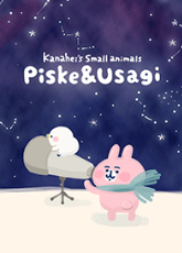 สติ๊กเกอร์ไลน์ชุด Piske & Usagi ท้องฟ้าคืนนี้มีแต่ดาว