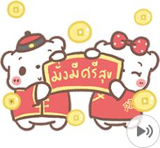 สติ๊กเกอร์ไลน์ชุด หมีขอดุ๊กดิ๊ก : ต้อนรับเทศกาลตรุษจีน