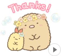 สติ๊กเกอร์ไลน์ชุด Sumikko Gurashi วันดีๆ ของพี่กับน้อง