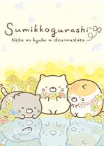 สติ๊กเกอร์ไลน์ชุด Sumikko Gurashi: Nekonokyodai