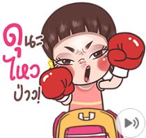 สติ๊กเกอร์ไลน์ชุด จูโน่ : มะล่อกมะแล่ก