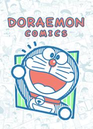 โดราเอมอน หนังสือการ์ตูน