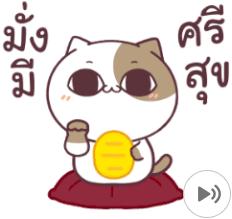 สติ๊กเกอร์ไลน์ชุด แมวเต้าหู้ ดุ๊กดิ๊ก 3