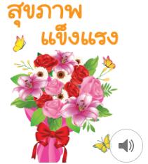 สติ๊กเกอร์ไลน์ชุด ภาษาดอกไม้