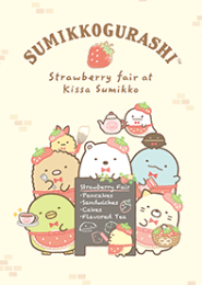 สติ๊กเกอร์ไลน์ชุด Sumikkogurashi: Strawberry Fair