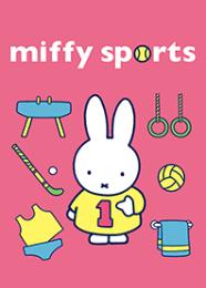 สติ๊กเกอร์ไลน์ชุด เล่นกีฬากับ miffy