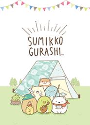 สติ๊กเกอร์ไลน์ชุด Sumikkogurashi: Sumikkocamp