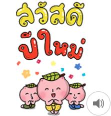 สติ๊กเกอร์ไลน์ชุด โมจิฉะสวัสดีปีใหม่และเทศกาล Big Sticker