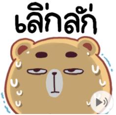 สติ๊กเกอร์ไลน์ชุด N9: หมีหงุดหงิด ดุ๊กดิ๊ก