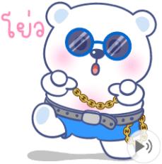 สติ๊กเกอร์ไลน์ชุด หมีแว่น ดุ๊กดิ๊ก